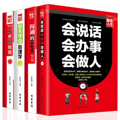 【年度畅销书】为人处世 职场交际优惠券20元