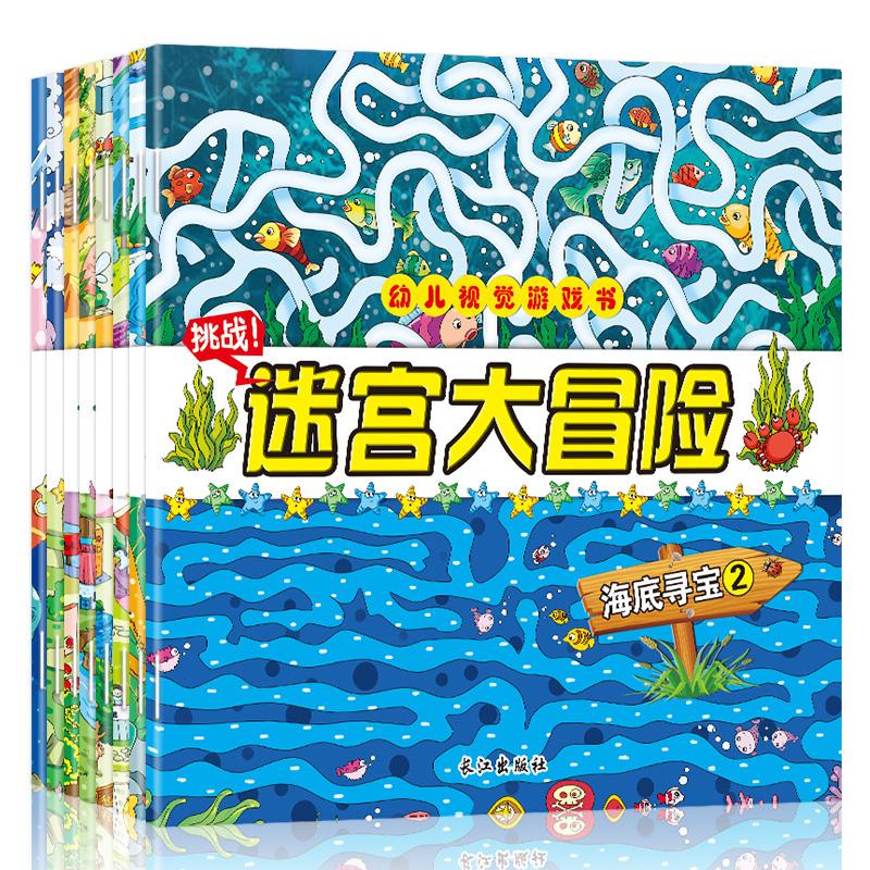 儿童迷宫大冒险益智书8册