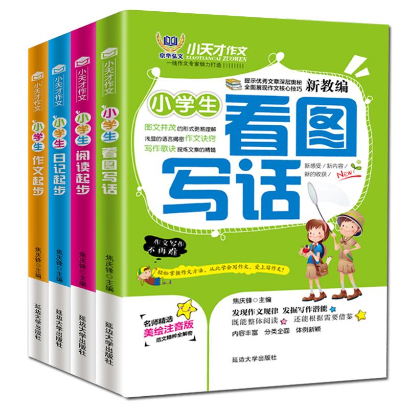 【4本】儿童课外阅读书籍小学生作文书