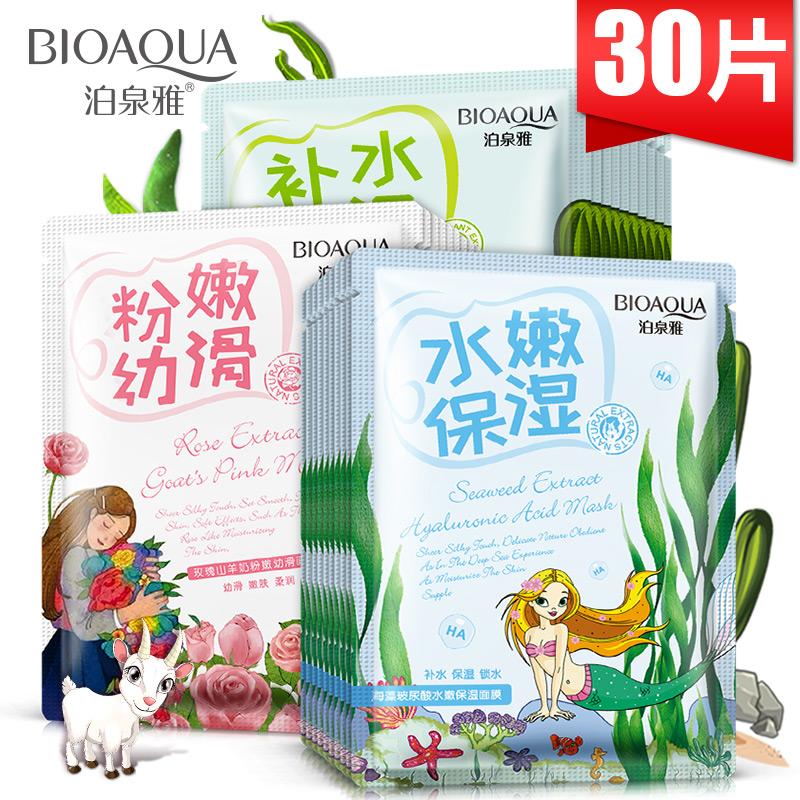 【泊泉雅】植物玻尿酸美白祛斑面膜30片