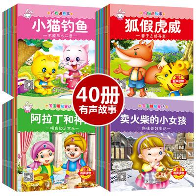 【全40册】宝宝睡前童话有声故事绘本优惠券5元
