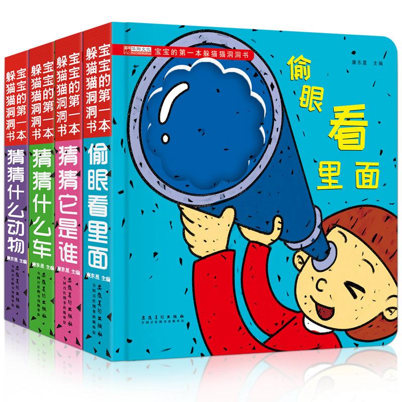 躲猫猫洞洞书宝宝撕不烂书籍全4册