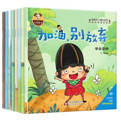 儿童行为习惯培养宝宝睡前8册故事书优惠券10元