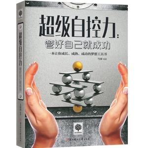 领券精选汇总:有效管理自己的情绪和人生正版书籍等