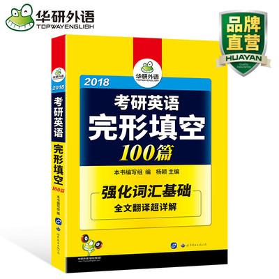 【历史底价】华研 考研英语完形填空100篇