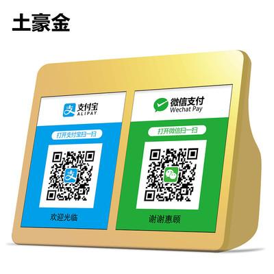 【免费打印收款码】微信/支付宝语音收款