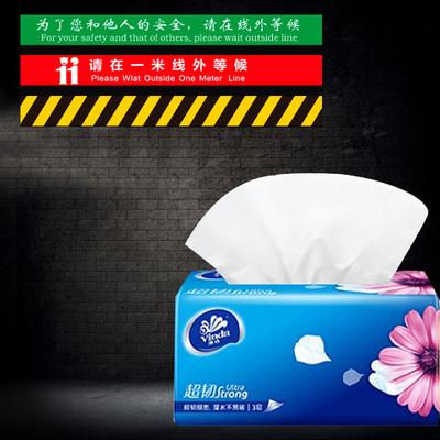 警示标识贴+送维达纸巾1包