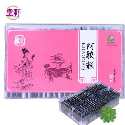 【皇轩】正宗东阿即食玫瑰阿胶糕500g