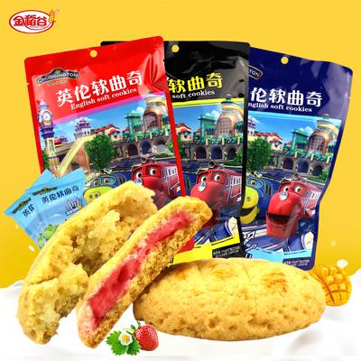 金稻谷爆浆软曲奇夹心饼干零食3袋