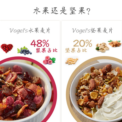 【先领券】澳洲新西兰进口Vogels沃格尔水果坚果混合燕麦片早餐冲饮即食低脂