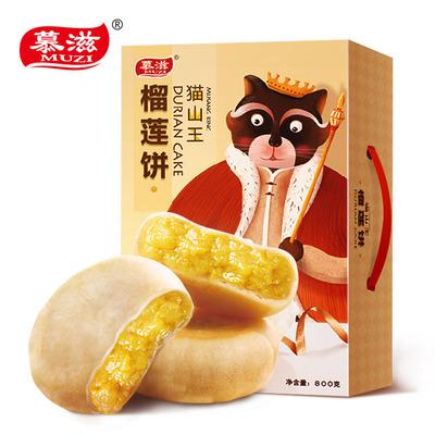 慕滋 貓山王榴蓮餅 800g 26.8元包郵