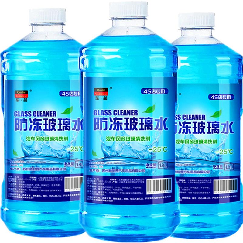 【1.8L大桶装】汽车玻璃水雨刷精