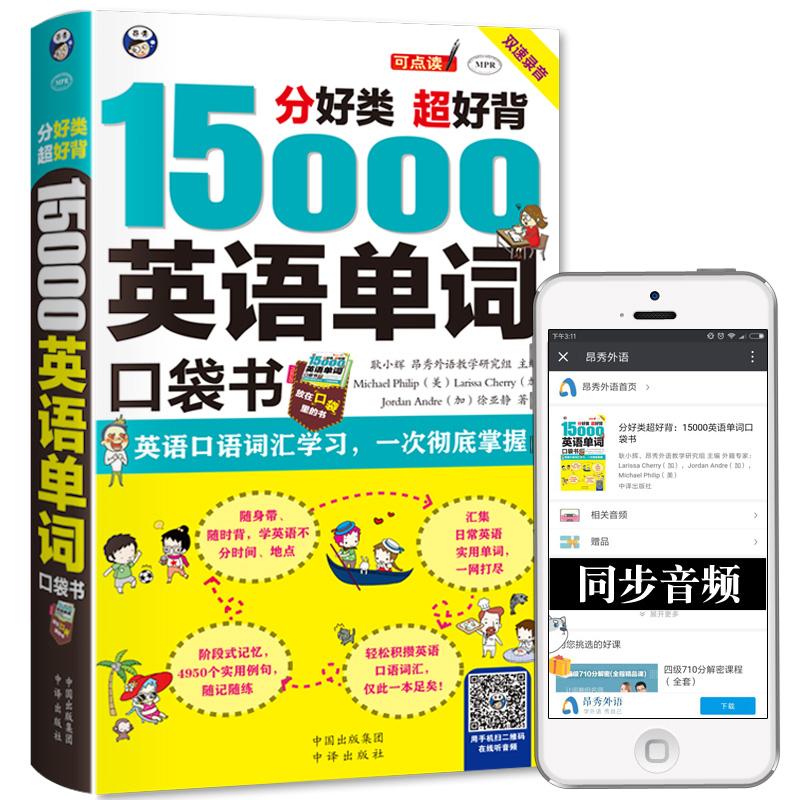 15000英语单词口袋书大全