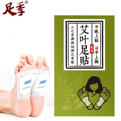 【拍两件】艾叶排毒祛湿老北京足贴30灸贴