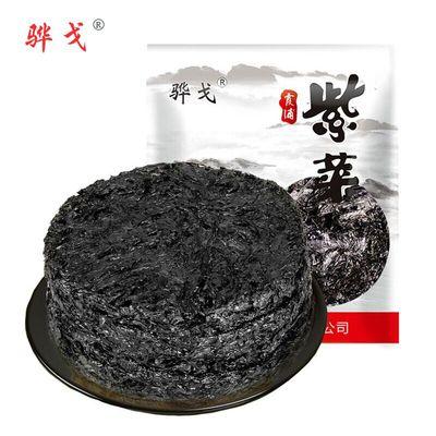 【拍三份】骅戈霞浦紫菜干货共3袋150g