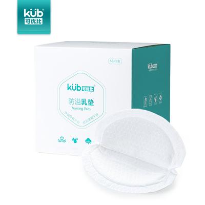 【可优比】超薄透气防溢乳垫60片
