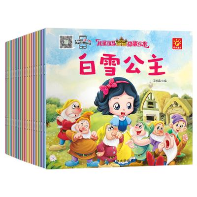 全套20册儿童故事书0-3-6周岁