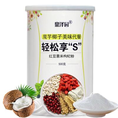 魔芋椰子美味代餐红豆薏米枸杞粉