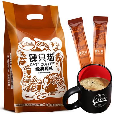 【云南大牌】肆只猫原味咖啡50条750g