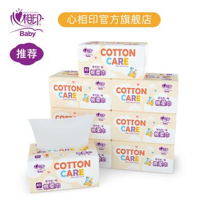 【心相印】棉柔干湿两用纸巾8包