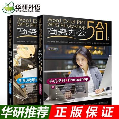 华研word5大商务办公软件教程