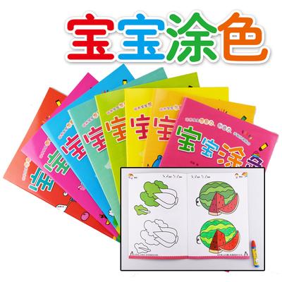 儿童趣味益智潜能开发涂色8册