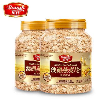 即食澳洲燕麦片1150g*2营养早餐
