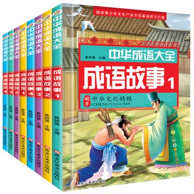 【全8册】小学生正版注音彩图成语故事大全
