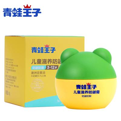 青蛙王子 儿童 多效滋润面霜 40g*2盒 19.9元包邮(买1送1)