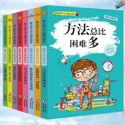 【共8本】儿童励志故事课外书老师推荐阅读