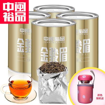 【送杯子】中闽裕品正宗金骏眉红茶125g