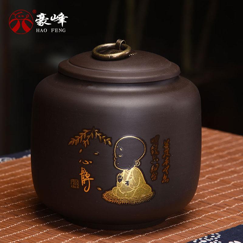 【豪峰】创意紫砂家用密封茶罐