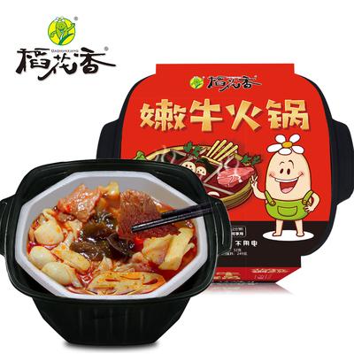 稻花香 自热 便携 嫩牛火锅 281g 19.9元包邮