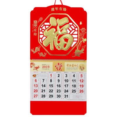2019年 福字吊牌挂历 68*37CM 1.9元包邮
