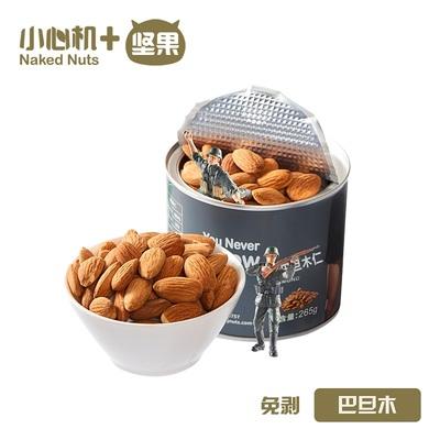 【小心机】无壳巴旦木果仁罐装265g