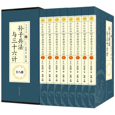 《孙子兵法、三十六计》盒装版全8册优惠券20元