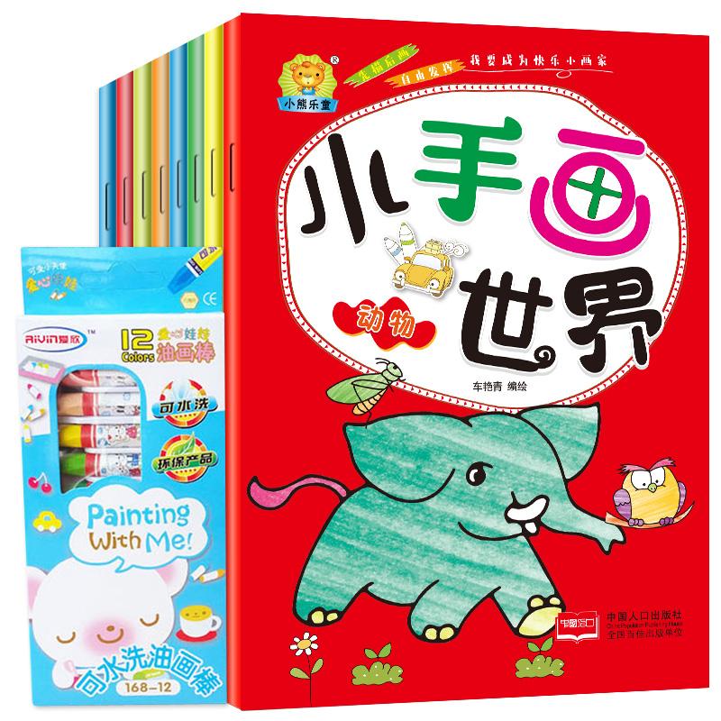 【米小咪】涂色小手画世界8册+8色蜡笔