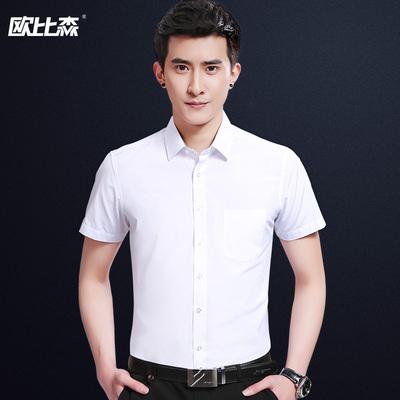 【欧比森】男士夏季短袖衬衫
