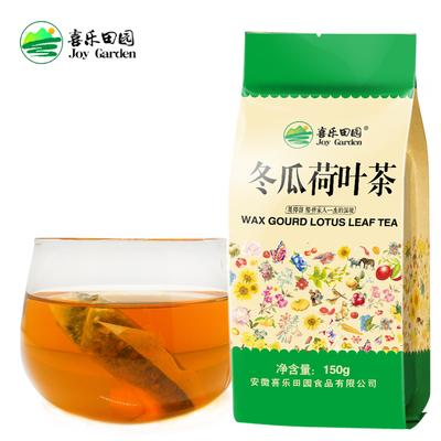 【超值3包450g】冬瓜荷叶瘦身减肥茶