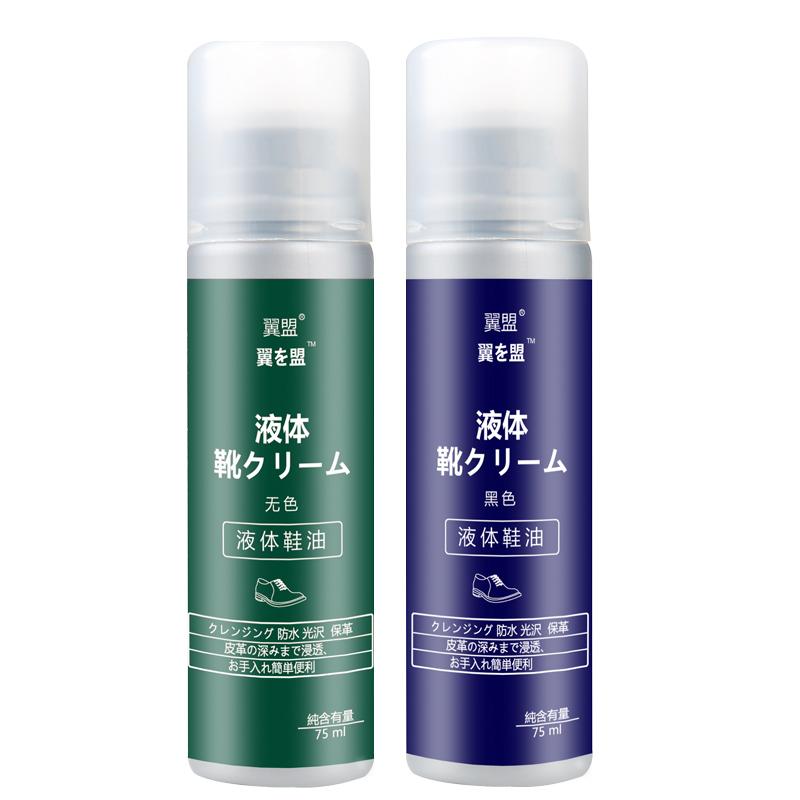 【日本进口】鞋油清洁剂 75ml*2瓶