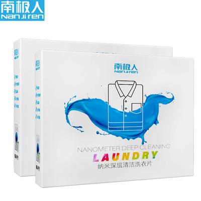 【南极人】浓缩香水味洗衣片40片