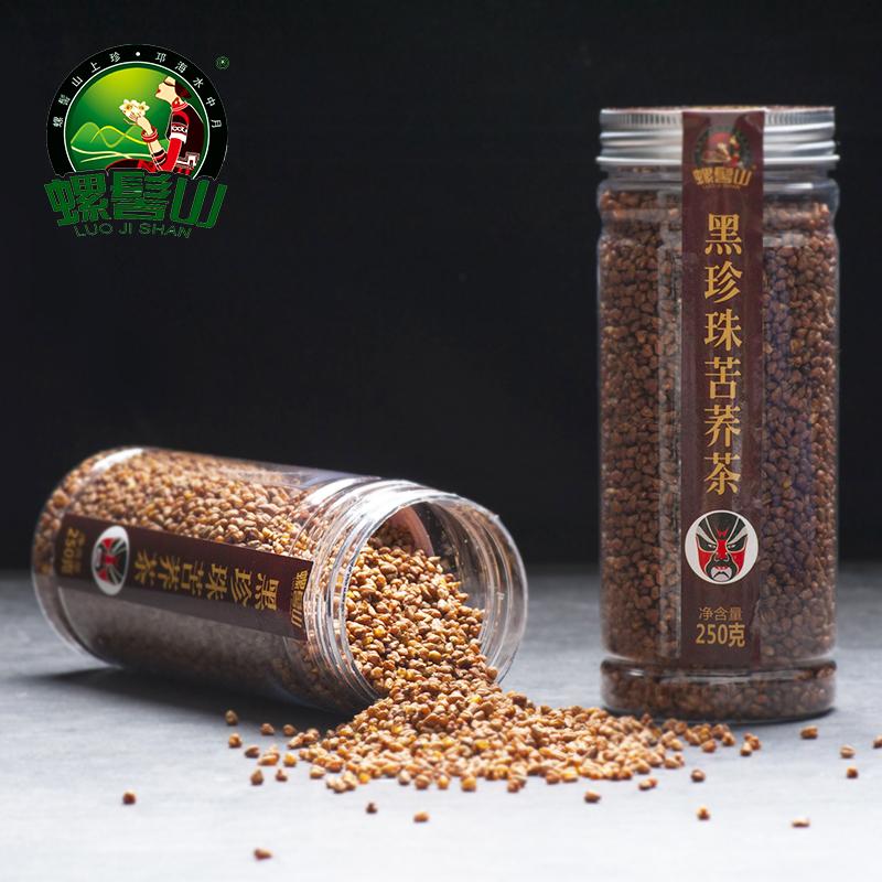大凉山特产黑珍珠苦荞茶250g