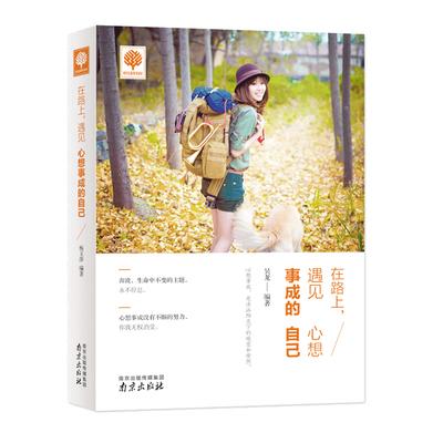在路上生活励志青春正版书籍