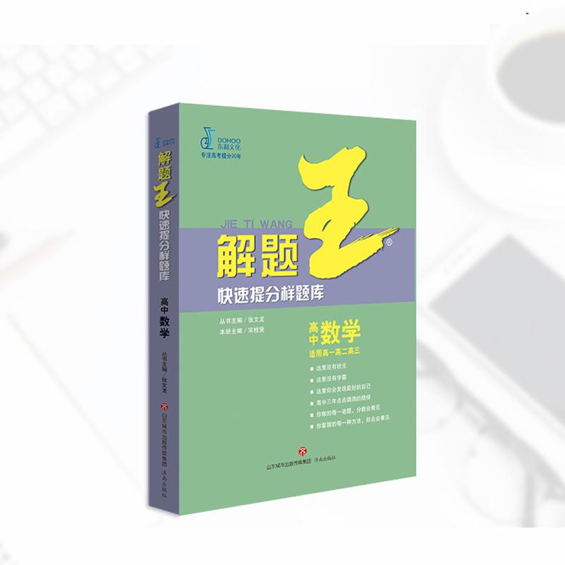 2019新版解题王高中数学解题方法