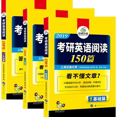 华研外语 考研英语阅读150篇3本装