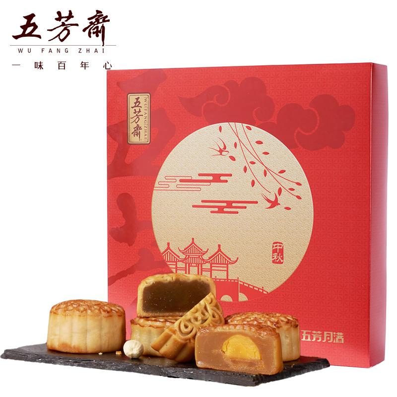 五芳斋 蛋黄莲蓉月饼 礼盒装 9饼9味 560g