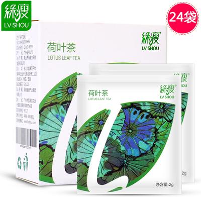 【绿瘦】花草冬瓜荷叶茶4盒