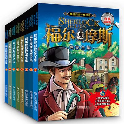 8册正版福尔摩斯探案全集优惠券10元