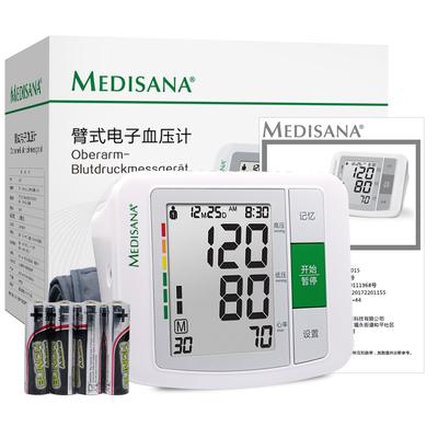 德国马德保康家用全自动臂式电子血压计