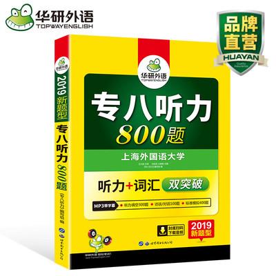 【历史底价】华研外语 专八听力专项训练